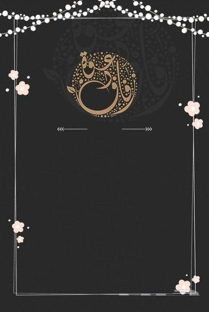 Pin By Abraro On زواج Floral Border Design Wedding Drawing Pink Background Images