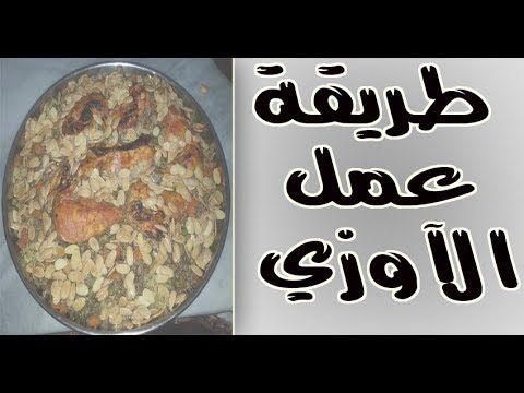 طريقة عمل الاوزي بالدجاج واللوز بطعم رائع وبشهي طبخات بتجنن Youtube Food Banana Bread Breakfast