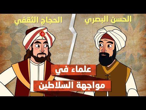 الحسن البصري في مواجهة الحجاج بن يوسف الثقفي Youtube Comic Books Comic Book Cover Book Cover