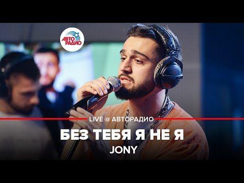 16 Jony Bez Tebya Ya Ne Ya Live Avtoradio Youtube Muzyka Muzykanty Koncert