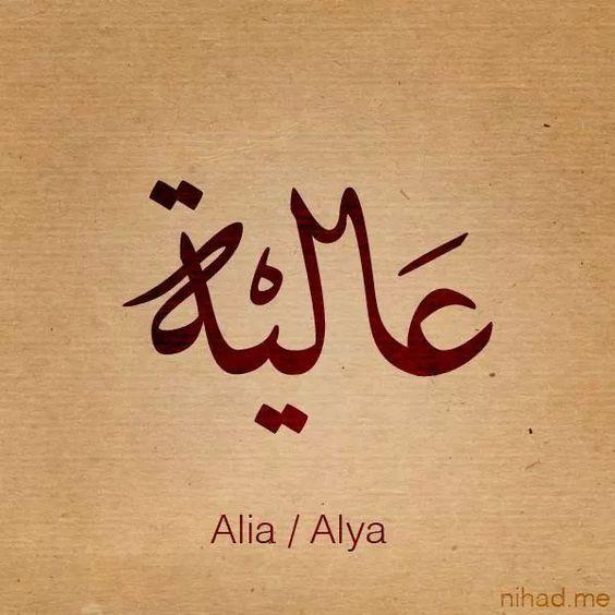 Arabic Calligraphy Beautiful Names Alia Alya Arabic