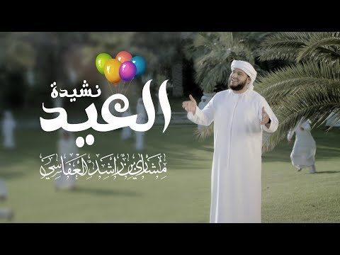 Youtube مشاري راشد العفاسي نشيدة العيد Mishari Rashid Alafasy Al Eid ᴴ Youtube Eid Ul Fitr Ramadan Eid