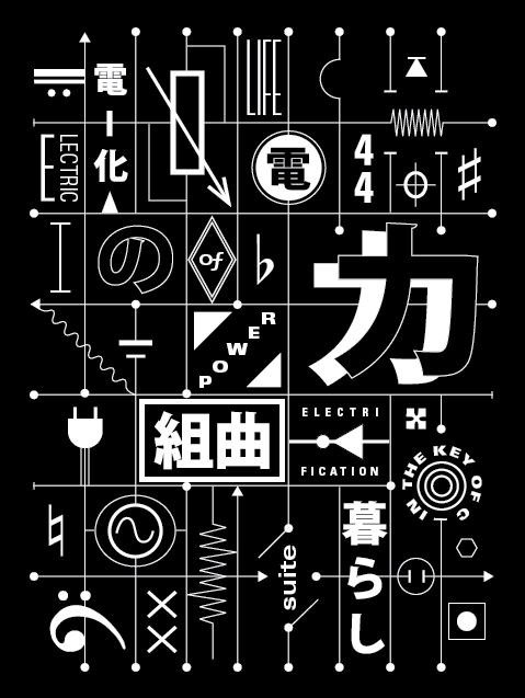 cmyka:  MSCED : 094 — 電力組曲 C:電化の暮らし/ゲルニカ  Make Something Cool Every Day is a personal, (ideally-) daily design exercise wherein I churn out type-centric black and white drabbles using song titles, the Univers type family (Kozuka Gothic for Japanese type) and some wonderful images from Wikimedia Commons.