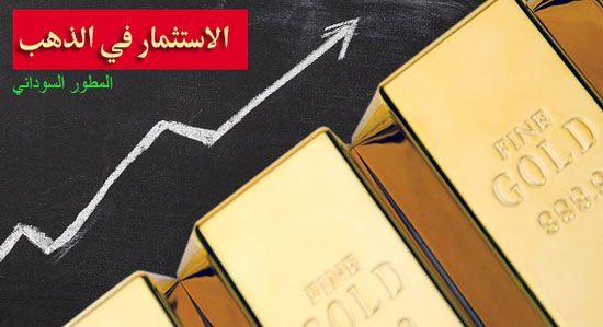 الاستثمار في الذهب نصائح تضمن لك الربح من الذهب 2020 Gold Investing Notebook