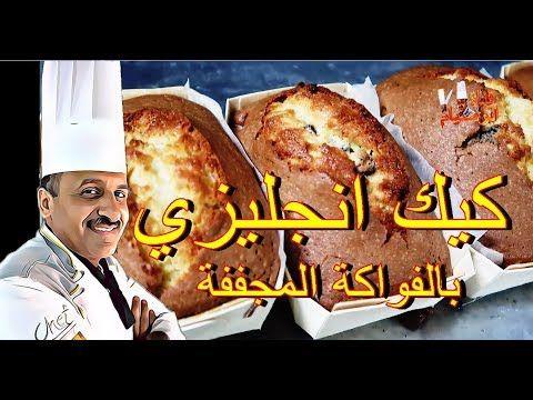 طريقة عمل انجلش كيك الكيك الانجليزي بالفواكة المجففة مع الشيف ابوصيام Youtube