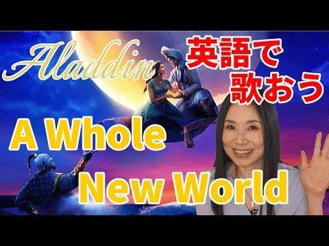 ニュー 英語 ホール 歌詞 ワールド