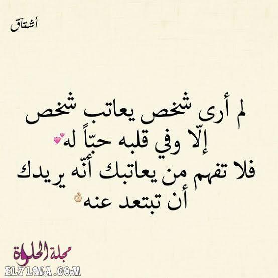 رسائل عتاب أقوي رسائل عتاب للحبيب لعدم الاهتمام العتاب من الأمور التي تزيد بزيادة المحبة للشخص قد يظن البعض أن Words Quotes Beautiful Arabic Words Love Words