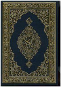 مصحف طباعة مجمع الملك فهد لون ازرق مقاس كبير 28x20 جوامعي Home Decor Decor Rugs