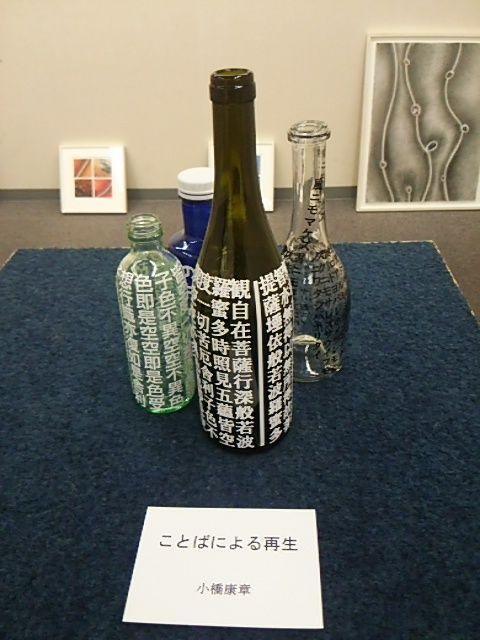 """Rebirth through Words"" Recycle art by Yasuaki Kobashi"