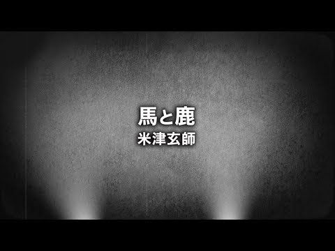 米津 玄 師 ノーサイド ゲーム 主題 歌