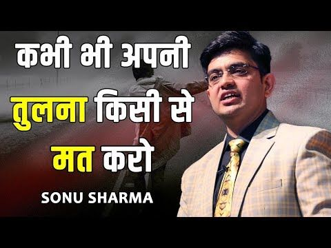 Don T Compare Yourself Powerful Motivational Hindi Speech By Sonu Sharma Youtube Motivation Inspirational Speaker Dont Compare