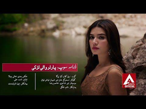 Bol Kaffara Kya Hoga Bol Entertainment Parlor Wali Larki Lyrics Video Youtube Lyrics Youtube Entertainment Channel