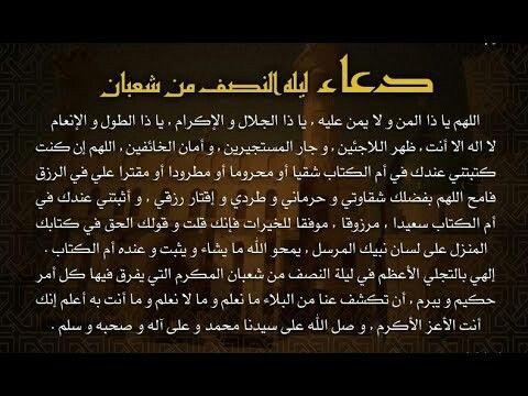 دعاء نصف من شعبان Words Tech Company Logos Duaa Islam