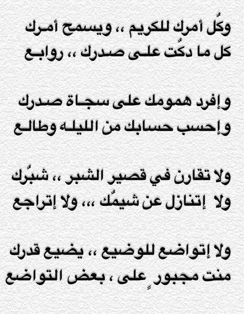 Pin By Aishaعائشة On شعر واشعار وشعار Math Math Equations