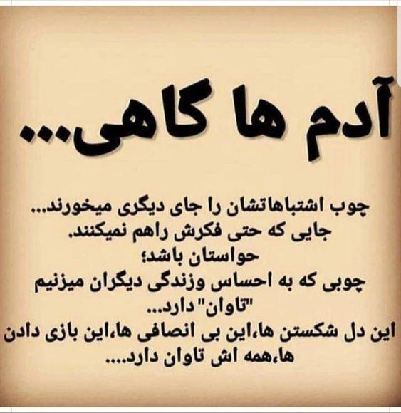چوبی که به احساس و زندگی دیگران میزنیم تاوان دارد Text Pictures Persian Poem Calligraphy Text