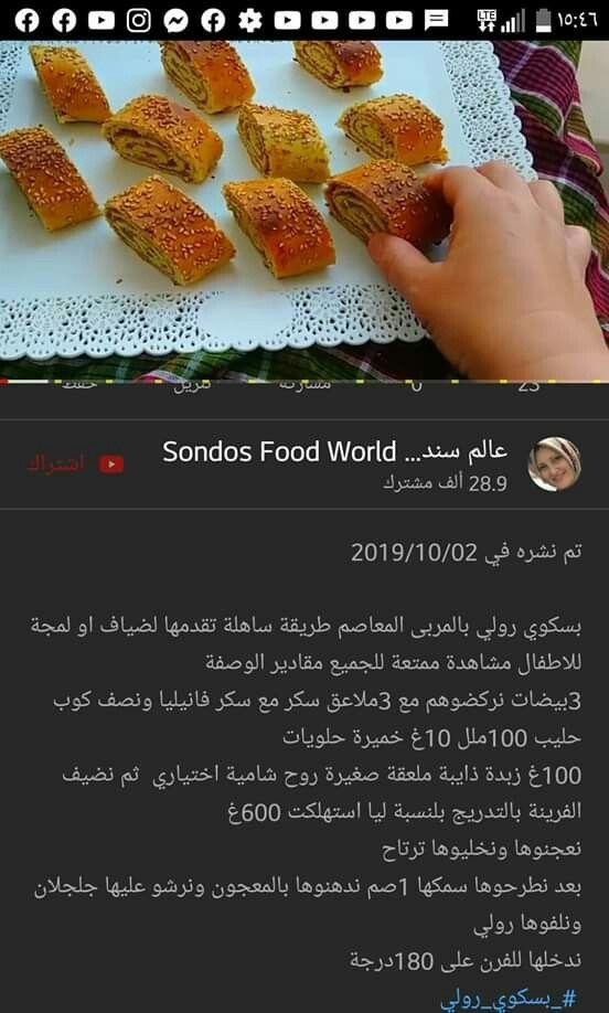 Pin By Najoua Maati On كعك Food 10 Things
