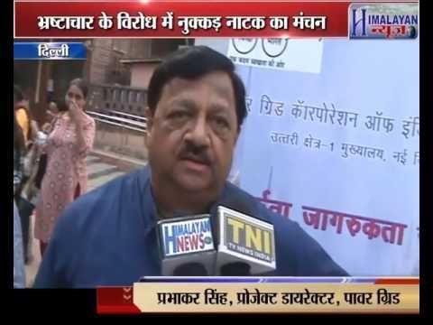 दिल्ली हाट पर भ्रष्टाचार के विरोध में नुकड़ नाटक Nukkad Natak against corruption..Himalayannews.com