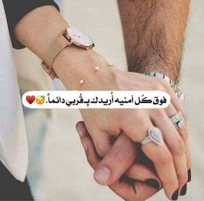 Pin By سمية على مريز On حب Love Words Love Quotes Wallpaper Arabic Love Quotes