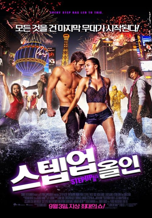 Watch Step Up All In 2014 Full Movie Online Free Step Up Movies Full Movies Online Free Streaming Movies Free