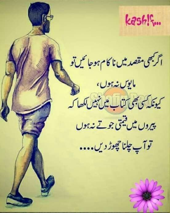 kokow 💖 urdu love words friendship quotes in urdu best quotes