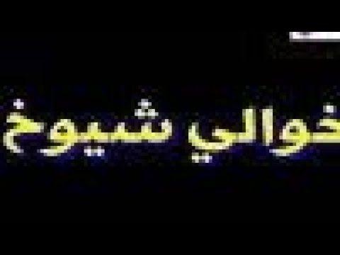 حالات واتساب عن الخال قصيده نار كرومات شاشه سوداء جاهزه للتصميم Youtube