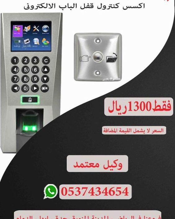 Untitled عرض الاكسس كنترول يعمل على جميع الابواب و يرجى Office Phone Landline Phone Phone