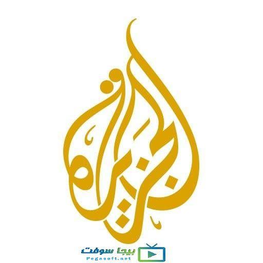 تردد قناة الجزيرة الاخبارية الجديد Calligraphy Logo Logo Design Creative Logo Design