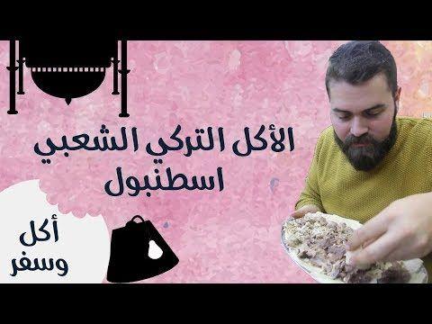 لحمة راس الخروف والأكل التركي الشعبي في اسطنبول مطاعم ما بتعرفوها أكل وسفر باسل الحاج Youtube Tourism Youtube Poster