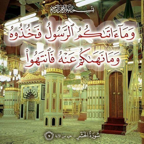 و م ا آت اك م الر س ول ف خ ذ وه و م ا ن ه اك م ع ن ه ف انت ه وا Quran Verses Holy Quran Prayer Times