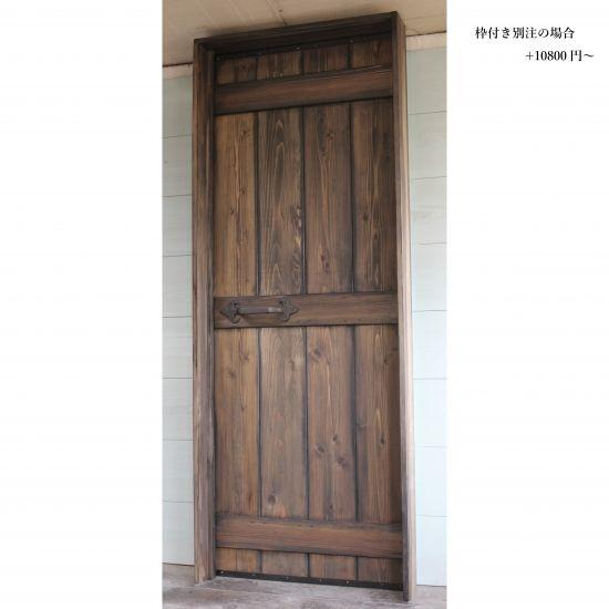 アンティーク風無垢材 扉 木製ドア ヴィンテージドア アンティーク風
