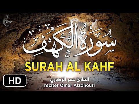 سورة الكهف كاملة مكتوبة وددت حقا لو أنه لم يتوقف من جمال صوته ماشاء الله Surah Al Kahf Yo Quran Quotes Verses Quran Quotes Inspirational Quran Quotes Love