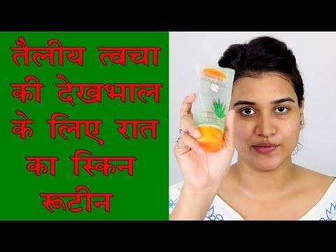 Night Skin Care Routine For Oily Skin Hindi Youtube Oily Skin Care Night Skin Care Routine Skin Care Routine
