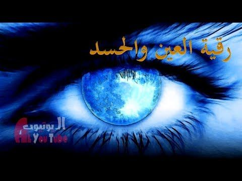 رقية للنساء والبنات من العين والحسد في الجمال والجسم واللبس Islam Poster Movie Posters
