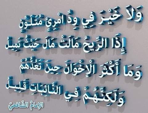 Pin By Mohammed Al Harbi On ديوان الشعر Beautiful Arabic Words Arabic Langauge Arabic Words