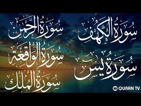 Surah Al Fajr Beautiful Recitation Of Quran Recitation The Most Beautiful Arabic Voice Youtube Quran Quran Recitation Koran