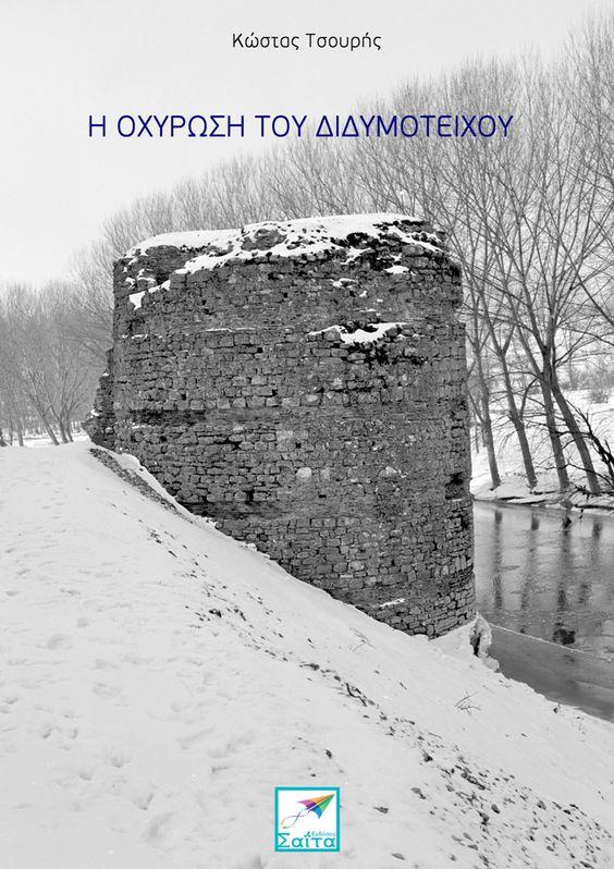 Η οχύρωση του Διδυμοτείχου, Κώστας Τσουρής, Εκδόσεις Σαΐτα, Σεπτέμβριος 2015, ISBN: 978-618-5147-67-9, Κατεβάστε το δωρεάν από τη διεύθυνση: www.saitapublications.gr/2015/09/ebook.188.html