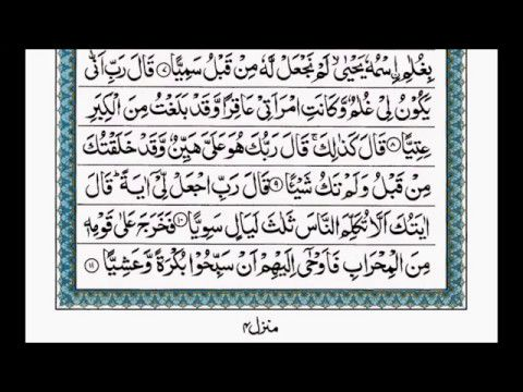 Qori Merdu Surat Maryam Ayat 1 11 Youtube Pinter