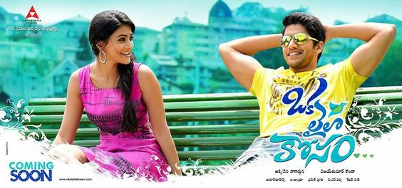 Oka lila kosam movie first look | TIMES OF TOLLYWOOD|TELUGU MOVIES