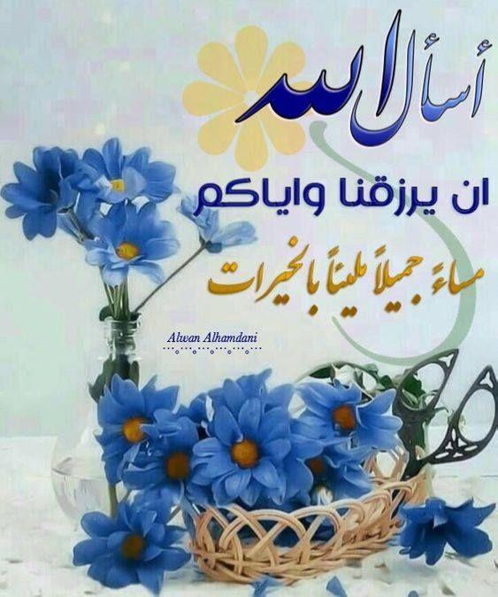 اسال الله Good Evening Greetings Good Evening Wishes Evening Greetings