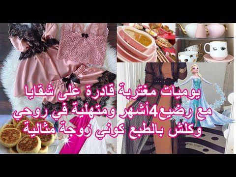 روتين رمضان قادرة على شقايا فالغربة مع رضيع 4أشهر كوني زوجةمثاليةخبزالمقلاة السريع صوص خطيرة جمال Youtube