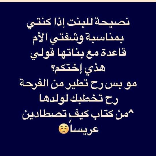 Pin By Amna Albanna On Illilli ماريا Illilli Quotes Fake Girls Arabic Quotes