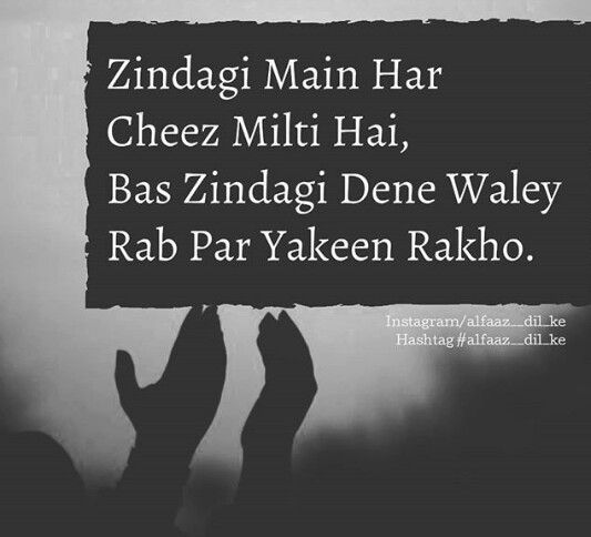 Pin By 𝓐𝓛𝓲 On Thoughts English Quotes Urdu Quotes In English