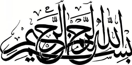 ۷۵ طرح بسم الله الرحمن الرحیم برای مقاله پایان نامه ورد و پاورپوینت Persian Poetry Islamic Calligraphy Calligraphy