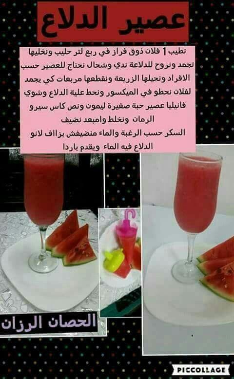Pin By مروج الخضراء On Les Jus Desserts Food Desserts Recipes