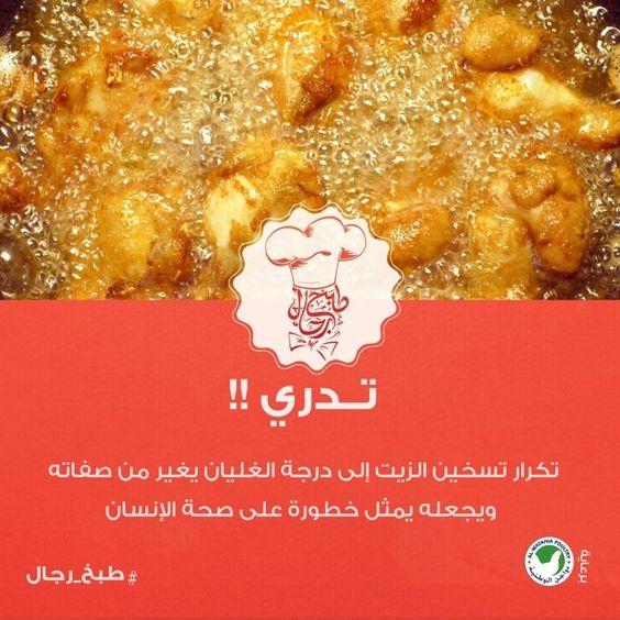 تكرار تسخين الزيت إلى درجة الغليان يغير من صفاته و يجعله يمثل خطورة على صحة الإنسان طبخ معلومة وصفات طبخ رجال السعودية Instagram Food Movie Posters