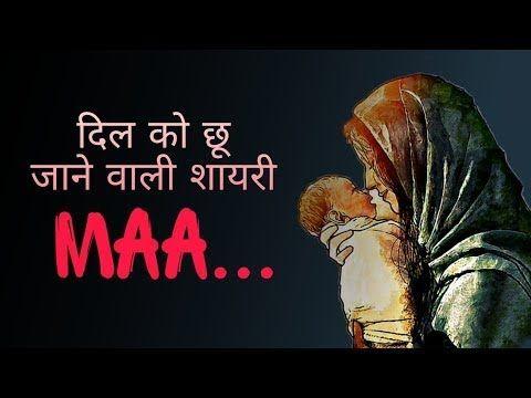Maa Status Shayari Maa Status Video Mother S Day Status Happy Mothers Day Status 2020 Yo Happy Mothers Day Poem Happy Mother Day Quotes Love Mom Quotes