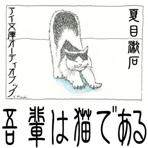 で 猫 ある は 吾輩 図書カード:吾輩ハ猫デアル