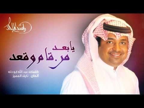 راشد الماجد يا بعد من قام وقعد حصريا 2015 Youtube Aesthetic Fashion Songs Beauty