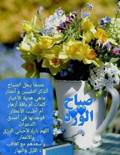 صباح الخير Morning Greetings Quotes Morning Greeting Morning Images