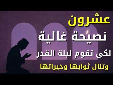 عشرون نصيحة لكى تقوم ليلة القدر وتنال ثوابها وأجرها كاملا بإذن الله Youtube Quotes Incoming Call Screenshot Islam